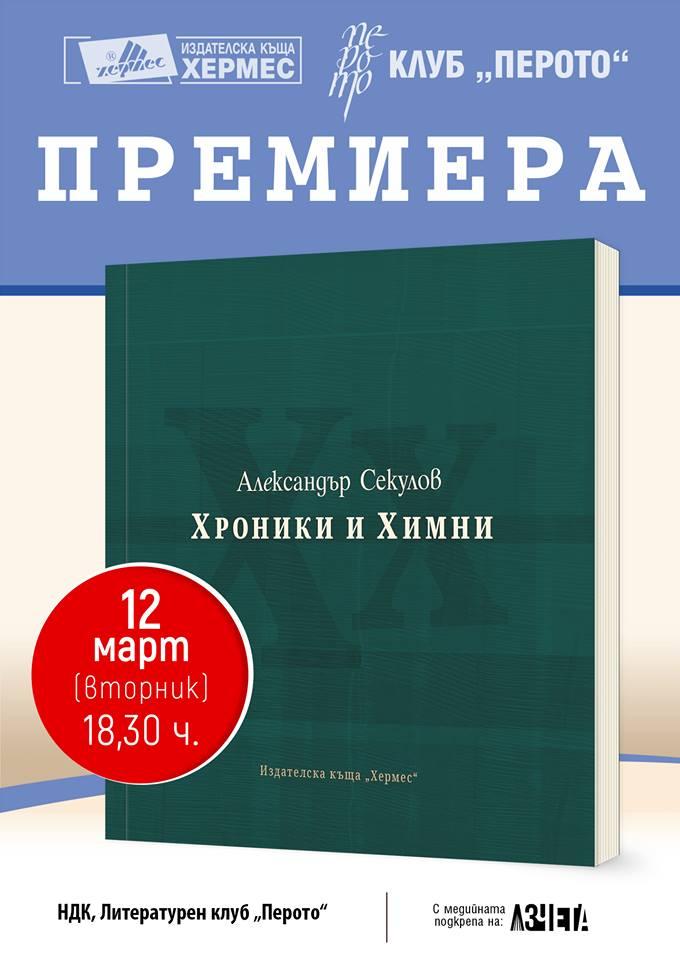 """Представяне на новата поетична книга на Александър Секулов – """"Хроники и химни"""""""