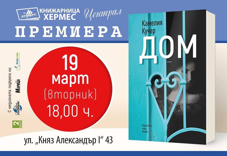 """Представяне на """"Дом"""" от Камелия Кучер в Пловдив"""