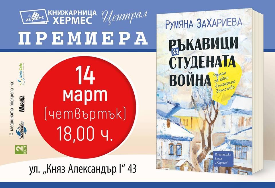 """Премиера на """"Ръкавици за студената война"""" в Пловдив"""