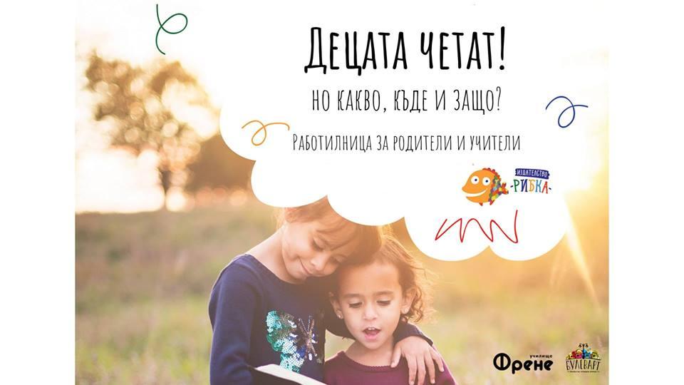 Литературна работилница с Катя Антонова в Бургас