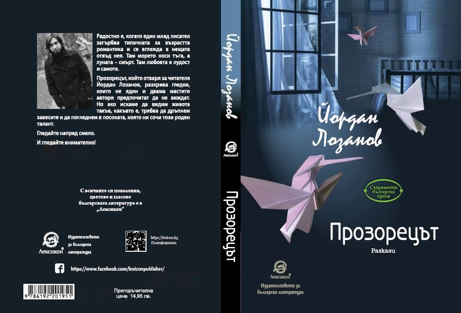 """Йордан Лозанов представя """"Прозорецът"""" в """"Хеликон-Витоша"""""""