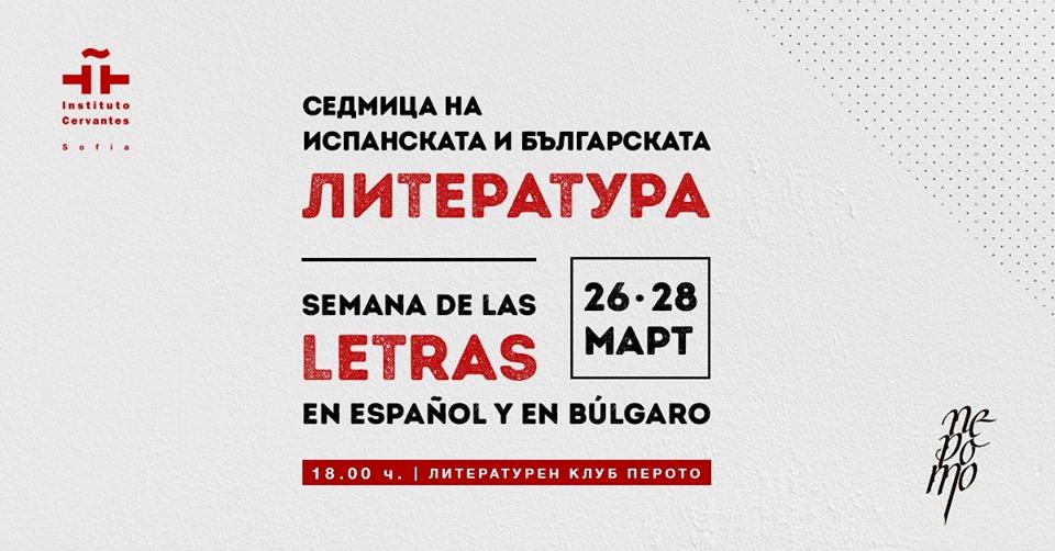 Седмица на испанската и българската литература