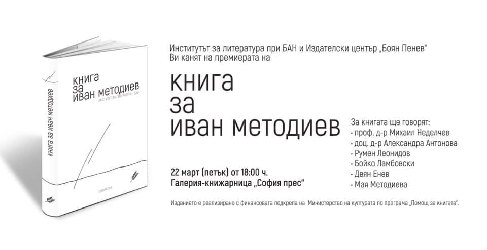 Премиера на книга за Иван Методиев