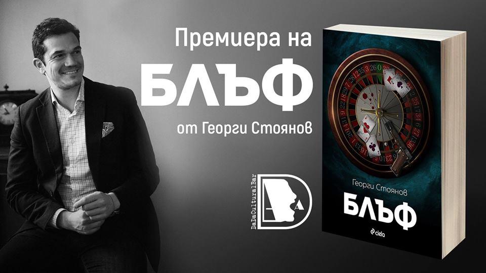 """Премиера на """"Блъф"""" на Георги Стоянов"""