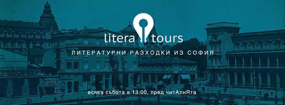 Разходки из литературна София