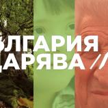 """Читателски клубове """"Бисерче вълшебно"""" се включват в кампанията """"България дарява"""""""