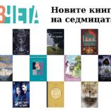Новите книги на седмицата – 17 март 2019 г.
