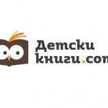 """Сайтът """"Детски книги"""" празнува седмата си годишнина с ново лого"""