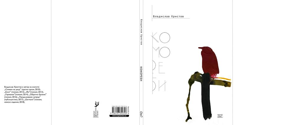 """Премиера на поетичната книга """"Комореби"""" от Владислав Христов"""