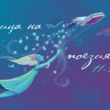 """""""Аз чета"""" провежда Седмица на поезията през март"""