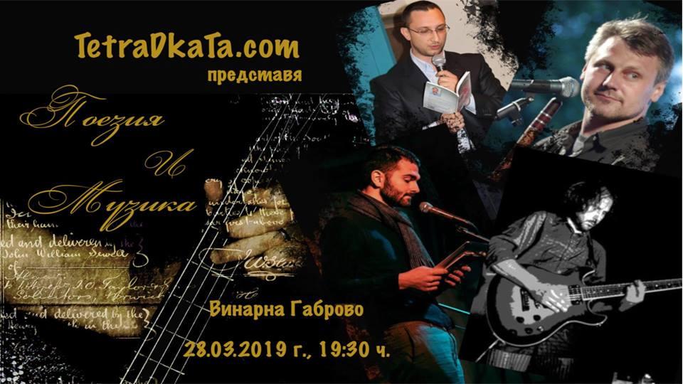 Поезия и Музика в Габрово
