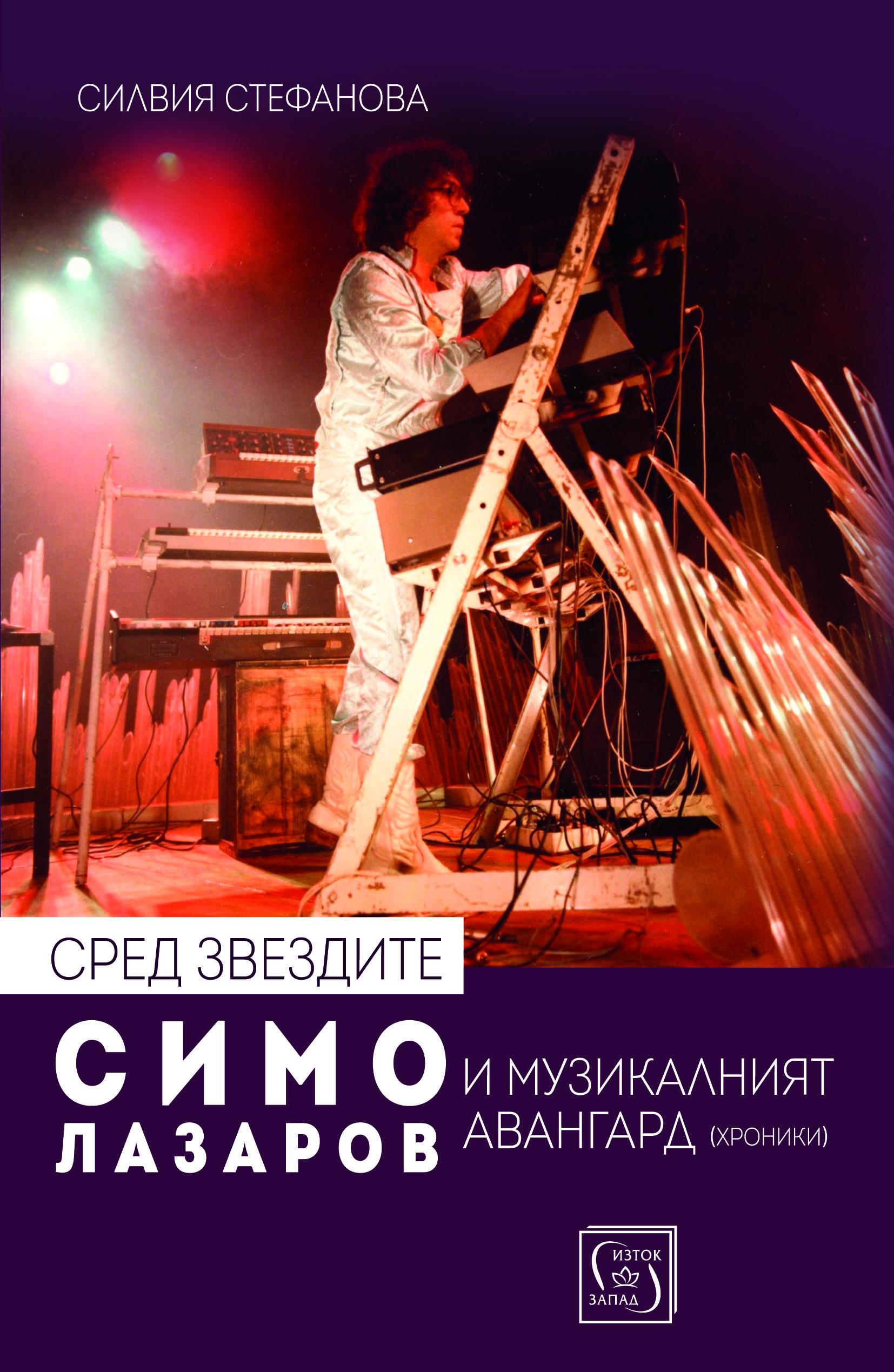 """Представяне на книгата """"Сред звездите: Симо Лазаров и музикалният авангард (хроники)"""" от Силвия Стефанова"""