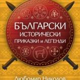 """Произходът на мартеницата и други """"Български исторически приказки и легенди"""""""