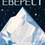 """""""Еверест"""" – първи поглед към великите Хималаи"""