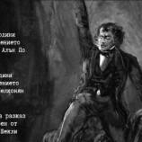 """Списание """"Дракус"""" и издателство """"Gaiana"""" обявяват конкурс за разказ, вдъхновен от Робърт Шекли"""