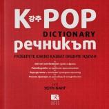 """""""K-POP речникът"""" е тук, за да ни преведе езика на една култура и да ни разсмее"""