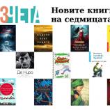Новите книги на седмицата – 31 март 2019 г.