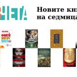 Новите книги на седмицата – 2 март 2019 г.