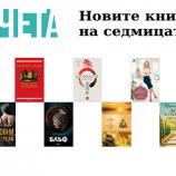 Новите книги на седмицата – 24 март 2019 г.