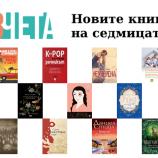 Новите книги на седмицата – 10 март 2019 г.