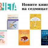 Новите книги на седмицата – 14 април 2019 г.