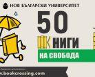 """Нов български университет пуска 50 книги """"на свобода"""" за Световния ден на книгата и авторското право"""