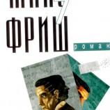 """""""Щилер"""" от Макс Фриш – спектакъл на живота, изигран от малко герои"""