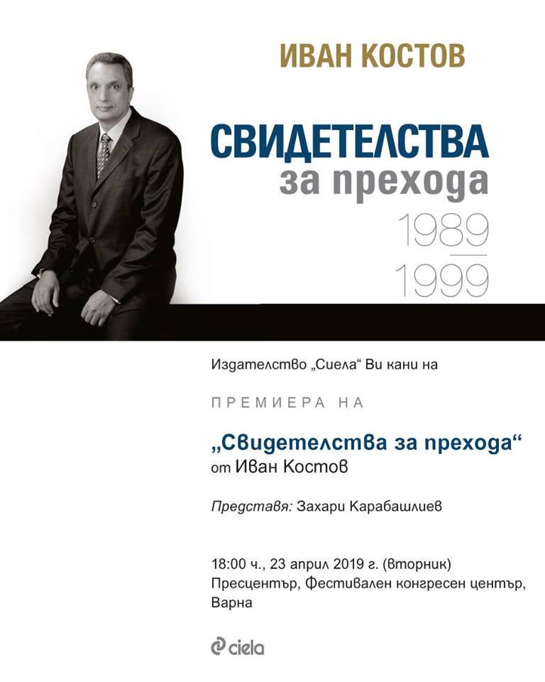 """""""Свидетелства за прехода"""" от Иван Костов във Варна"""