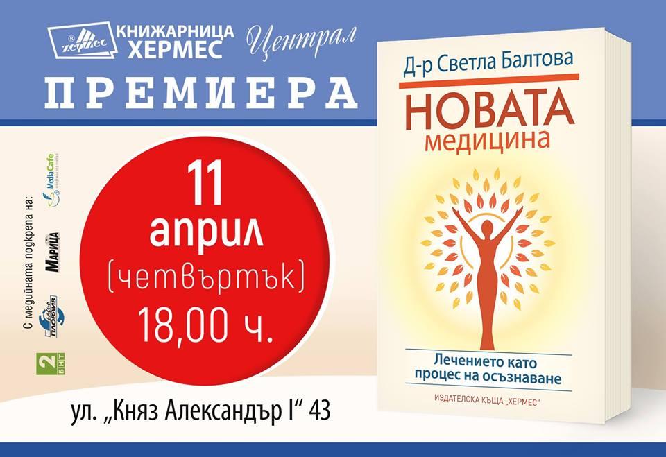 """Премиера на """"Новата медицина"""" от д-р Светла Балтова в Пловдив"""
