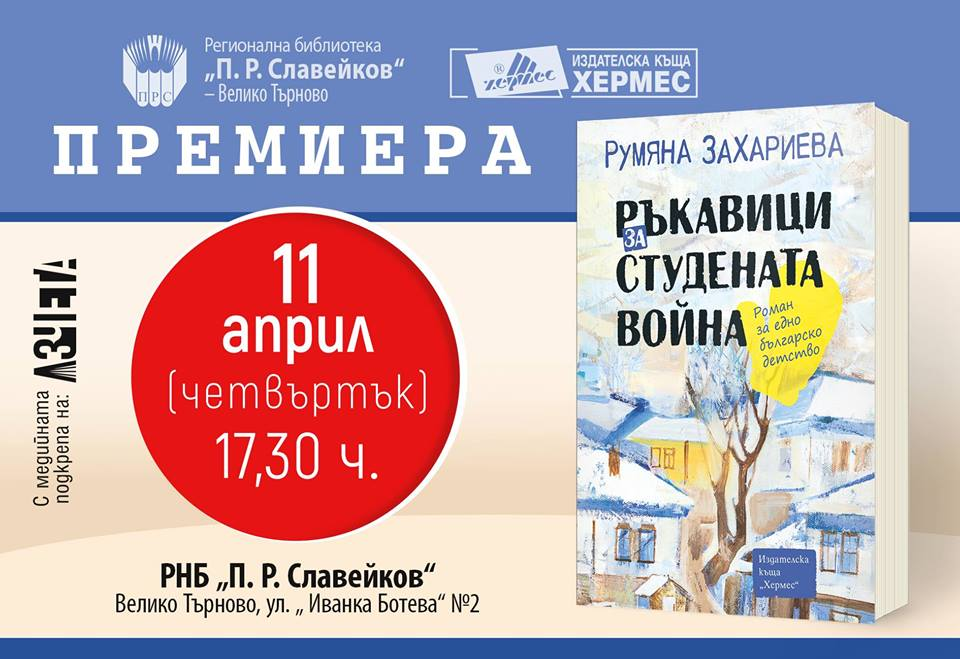 """Премиера на """"Ръкавици за студената война"""" във Велико Търново"""