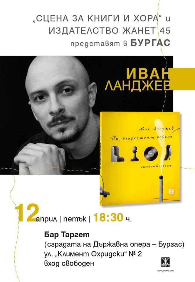 Иван Ланджев в Бургас