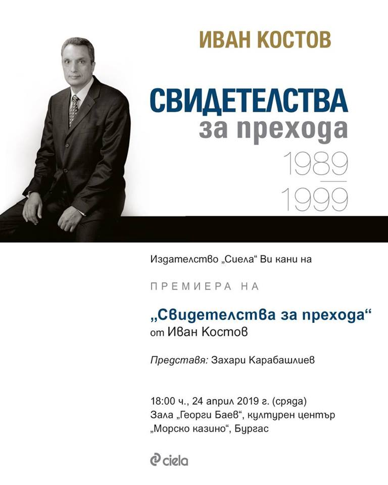 """Свидетелства за прехода"" от Иван Костов в Бургас"