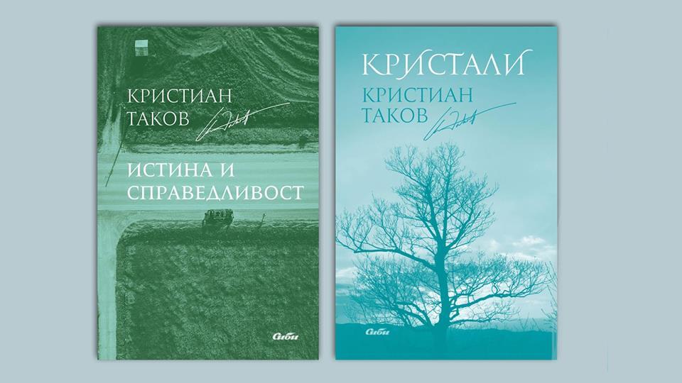 """Представяне на """"Истина и справедливост"""" и """"Кристали"""""""