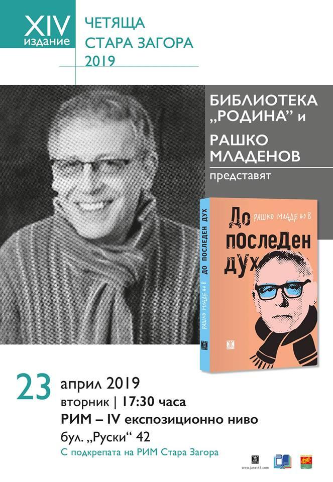 """Рашко Младенов с """"До последен дух"""" гост на Четяща Стара Загора"""