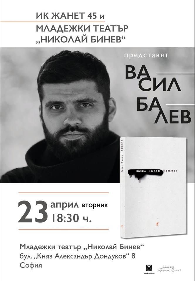 """Васил Балев представя стихосбирката """"Тежест"""" в София"""