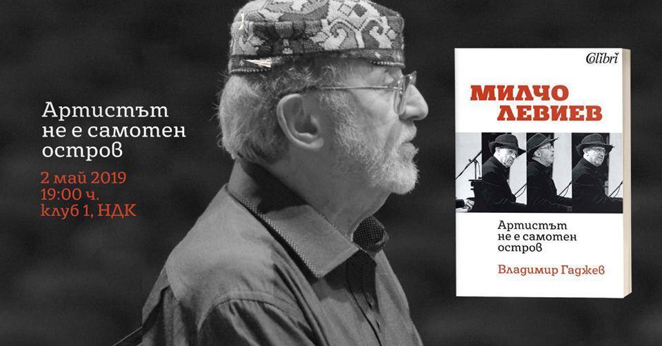 """Представяне на книгата """"Артистът не е самотен остров"""""""