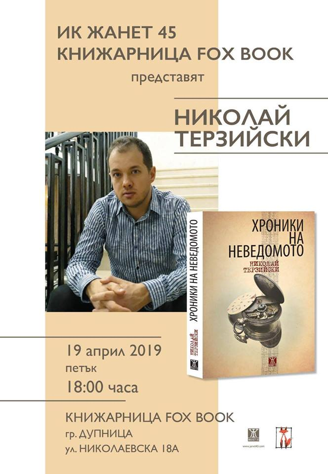 """Николай Терзийски представя """"Хроники на неведомото"""" в Дупница"""