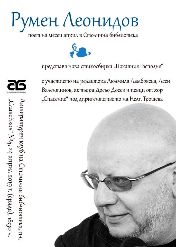 """Поетът на април Румен Леонидов представя """"Покаяние Господне"""""""