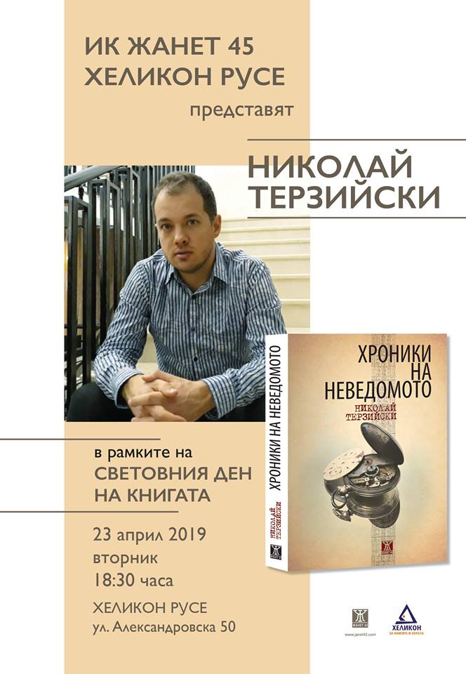 """Николай Терзийски представя """"Хроники на неведомото"""" в Русе"""