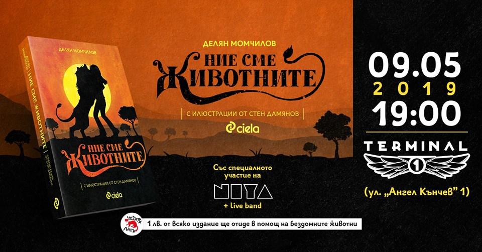 """Премиера на """"Ние сме животните"""" от Делян Момчилов и Стен Дамянов"""