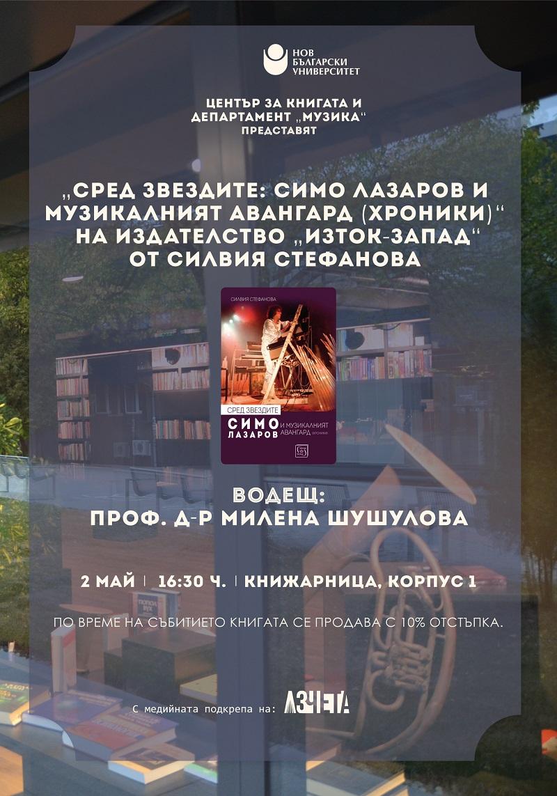 """Премиера на книгата """"Сред звездите: Симо Лазаров и музикалният авангард (хроники)"""" от Силвия Стефанова"""