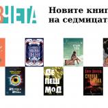 Новите книги на седмицата – 7 април 2019 г.