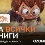 23 книги за книгите, с които да отпразнувате Световния ден на книгата и авторското право