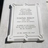 """Български и чуждестранни автори сред номинираните за Европейска литературна награда""""Димитър Димов"""""""