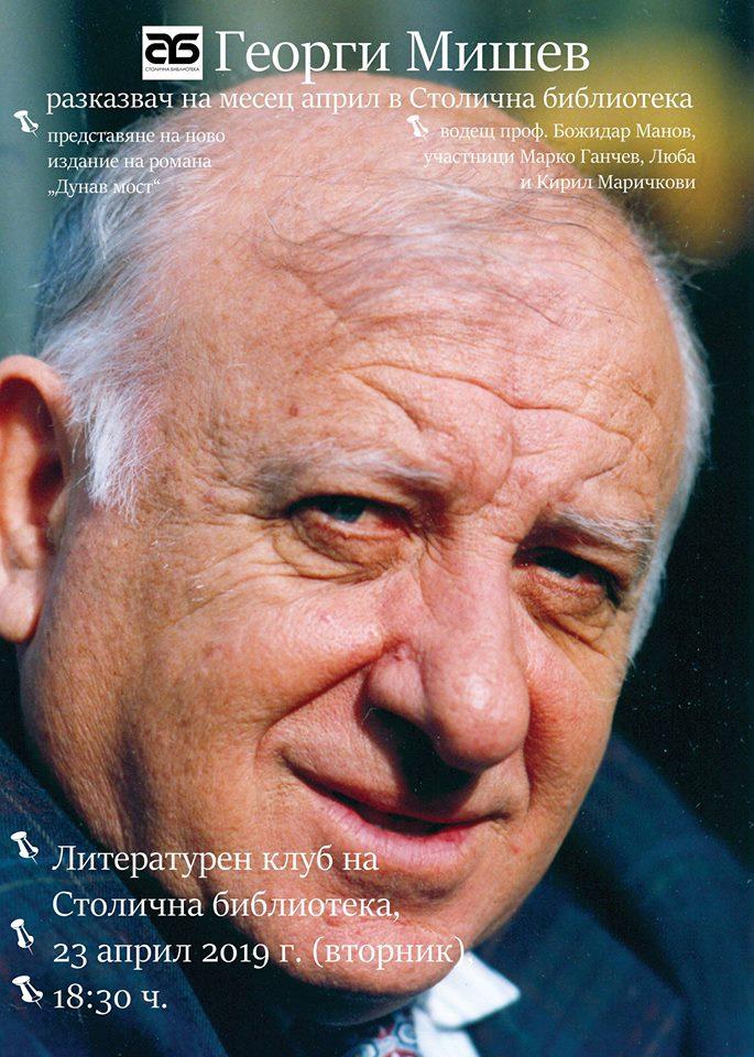 Георги Мишев – разказвач на април в Столична библиотека