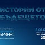 """Юбилейното 10. издание на конференцията """"Образование и бизнес"""" ще покаже истории от бъдещето"""