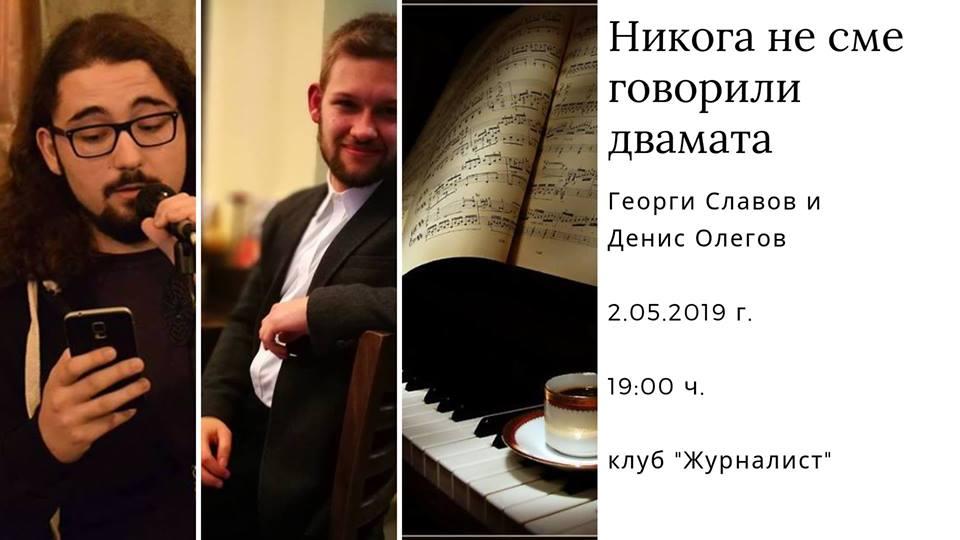 Никога не сме говорили двамата - Славов и Олегов