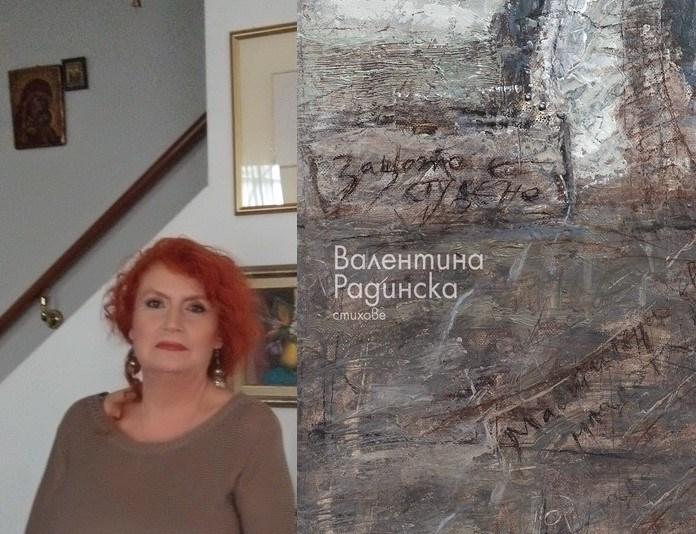 Авторска вечер на Валентина Радинска