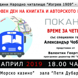"""Александър Чобанов се включва в инициативата """"Заедно четем една книга"""" в Бургас"""