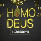"""""""Homo deus"""" – провалът на Ювал Ноа Харари да обясни човека по нечовешки начин"""